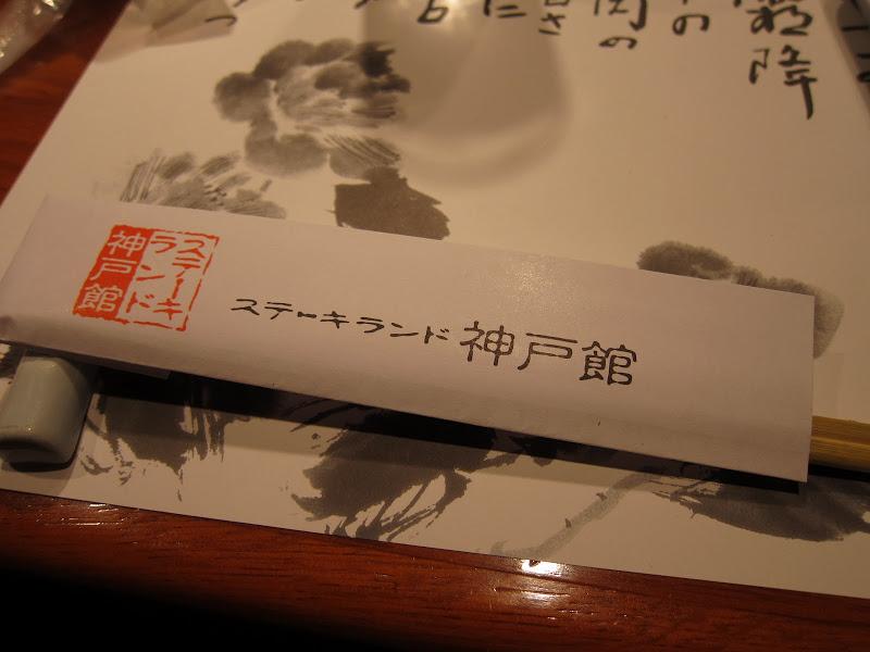 SteakLand2011_12