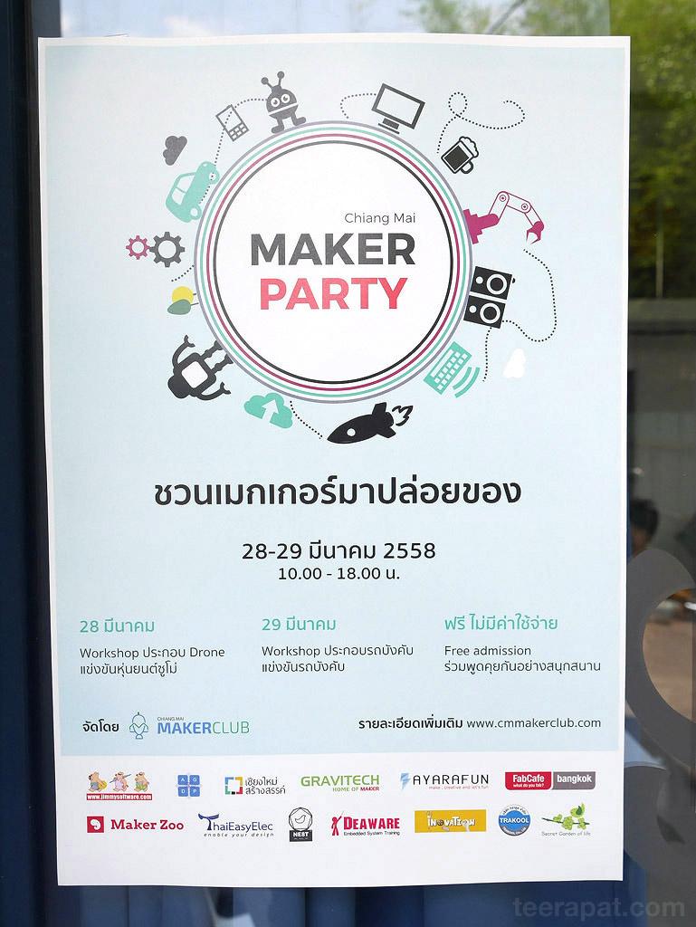 CMMakerParty2015_03