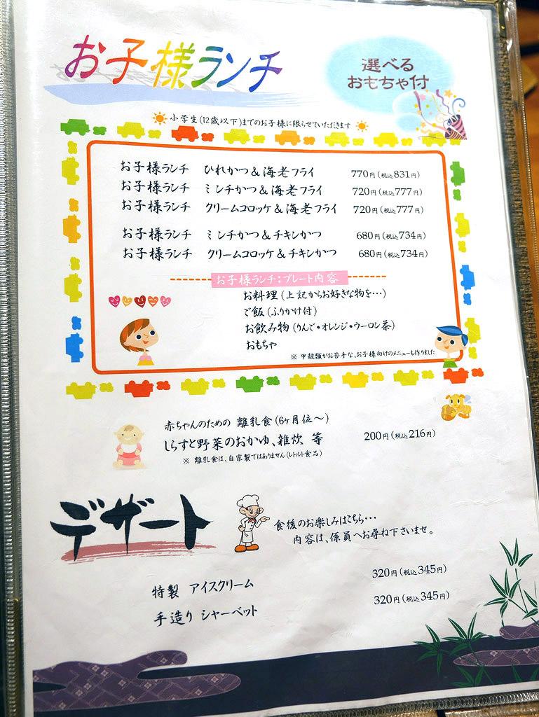 Kyushu2014_0358