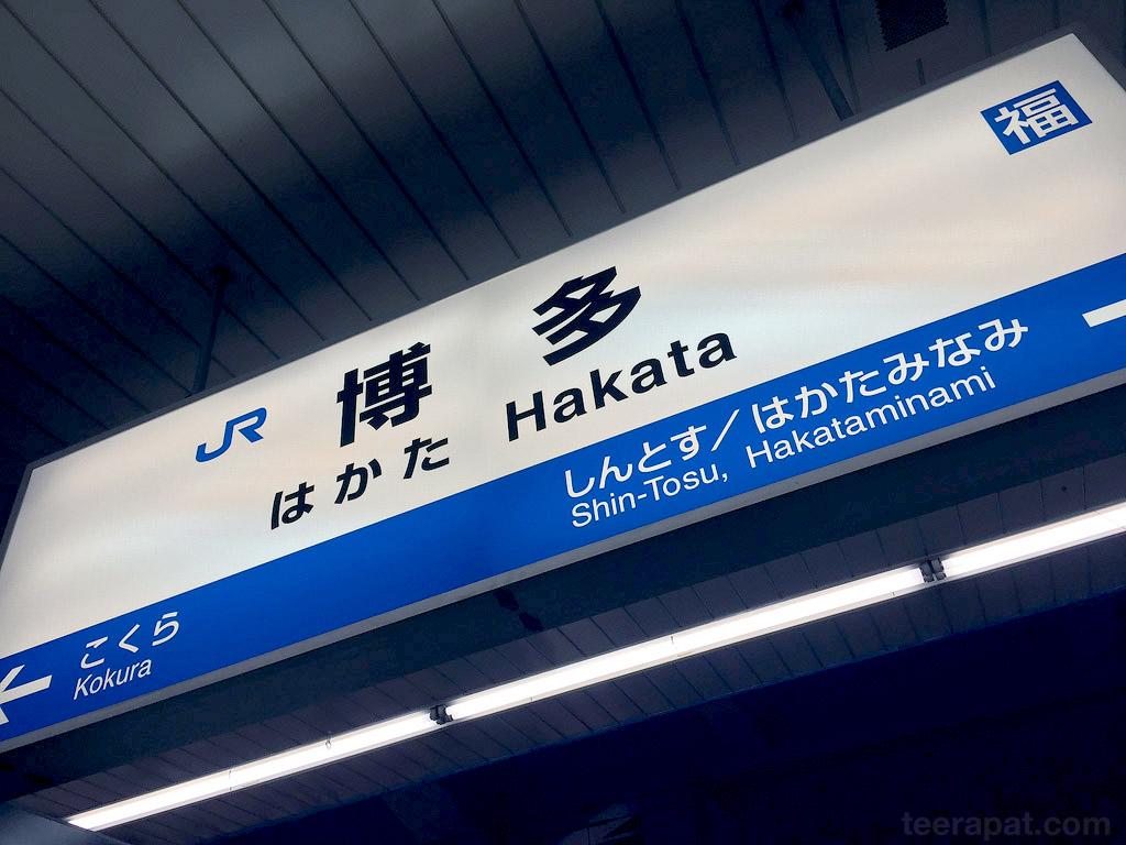 Kyushu2014i_0036