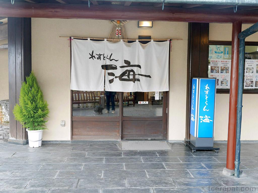 Kyushu2014_1131