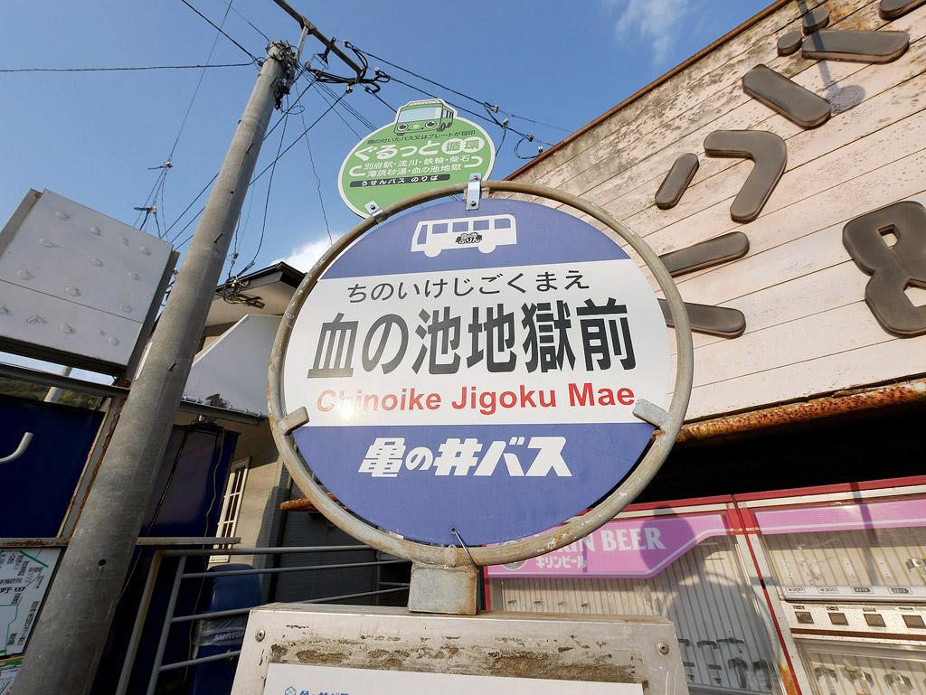 Kyushu2014_1143