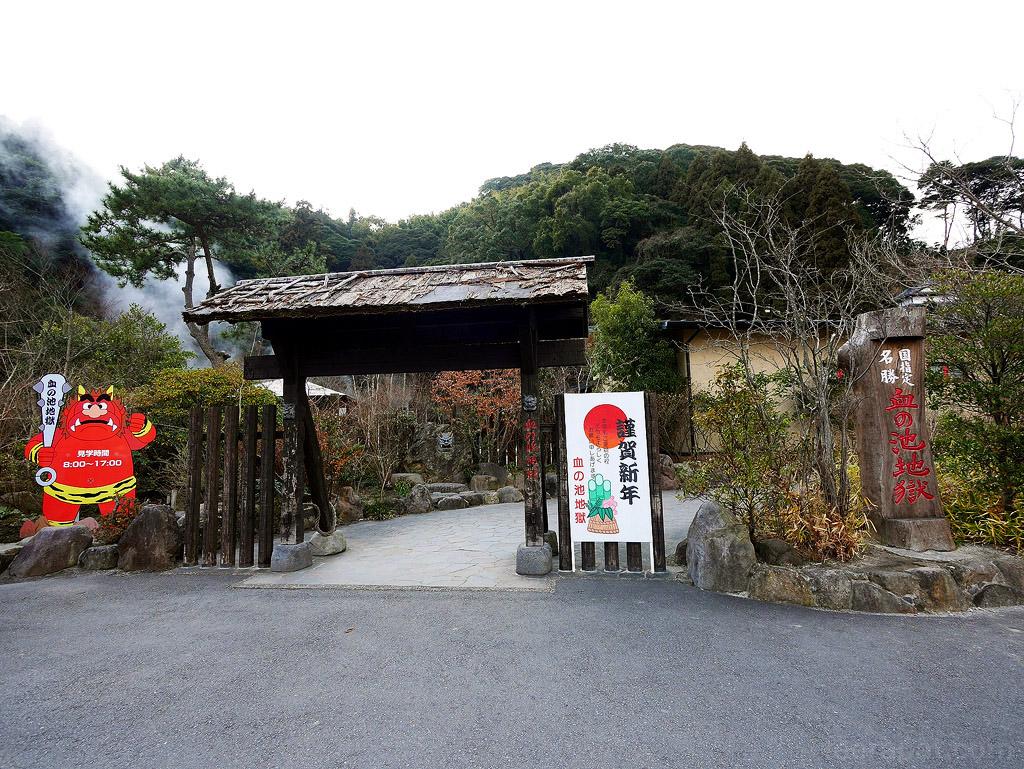 Kyushu2014_1146