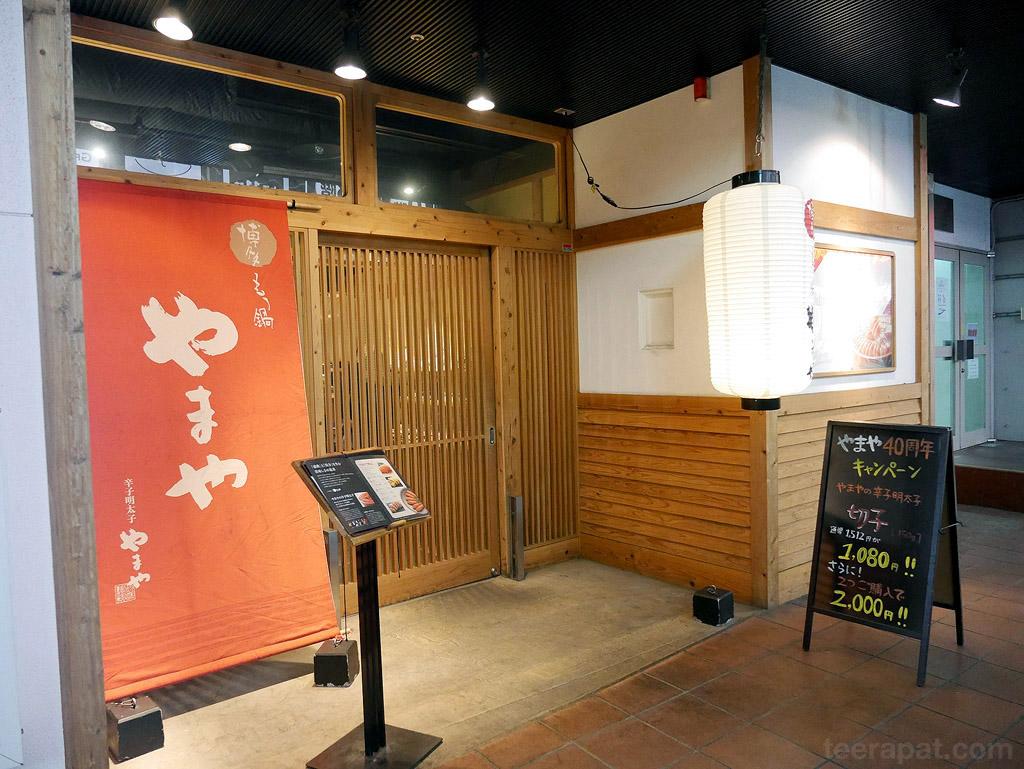 Kyushu2014_1210