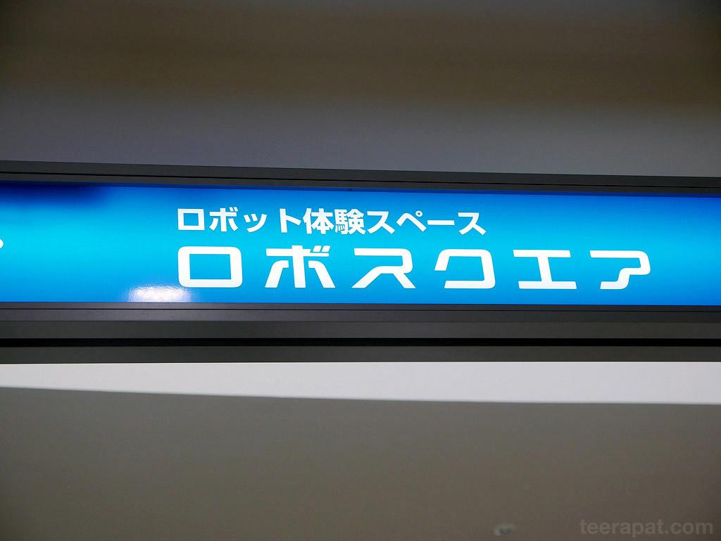 Kyushu2014_1218
