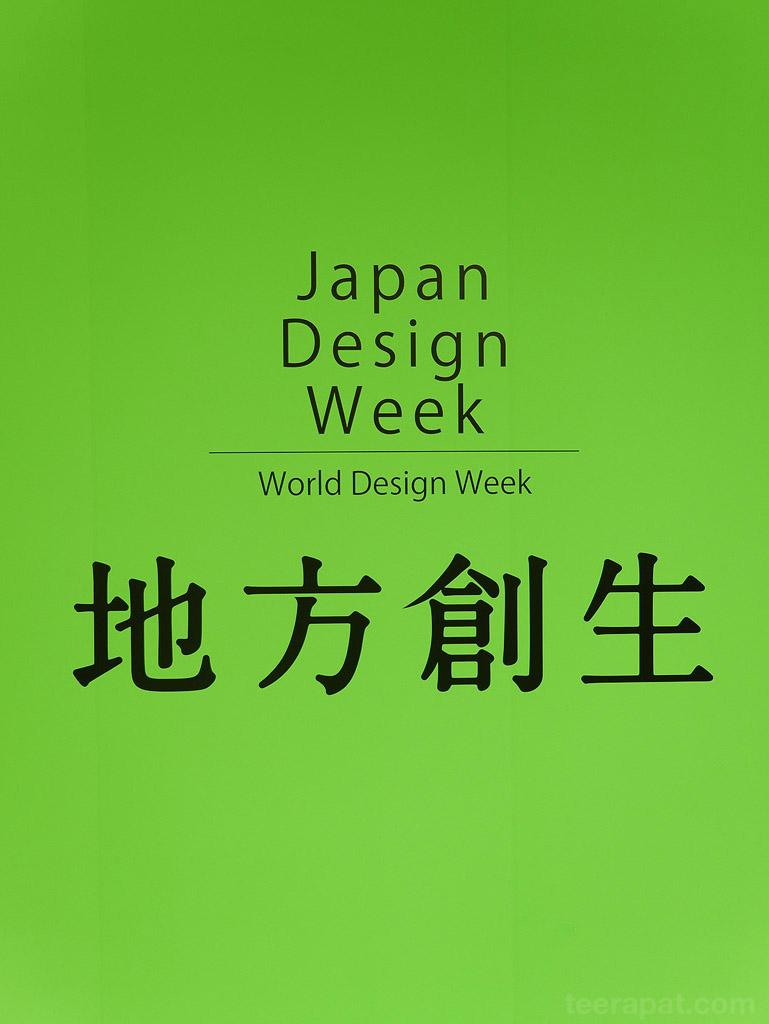Japan Design Week