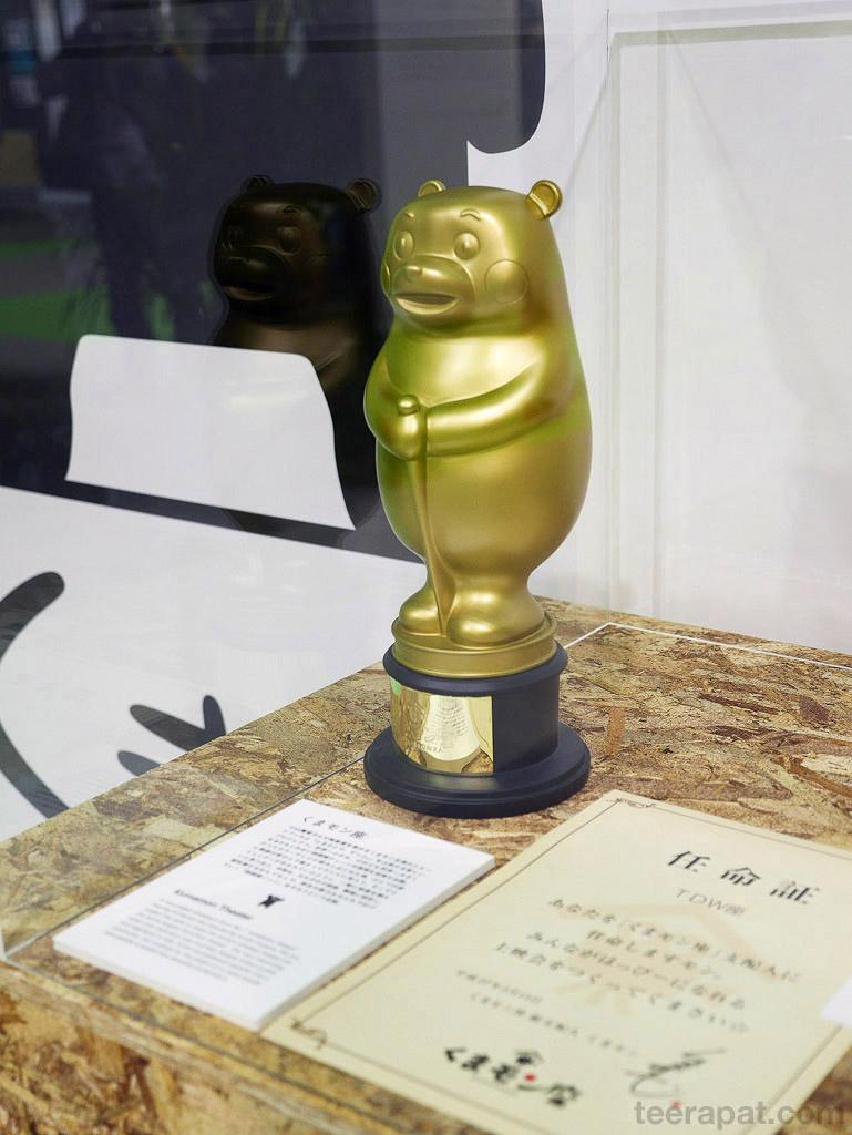 หมีคุมะมงทองคำ