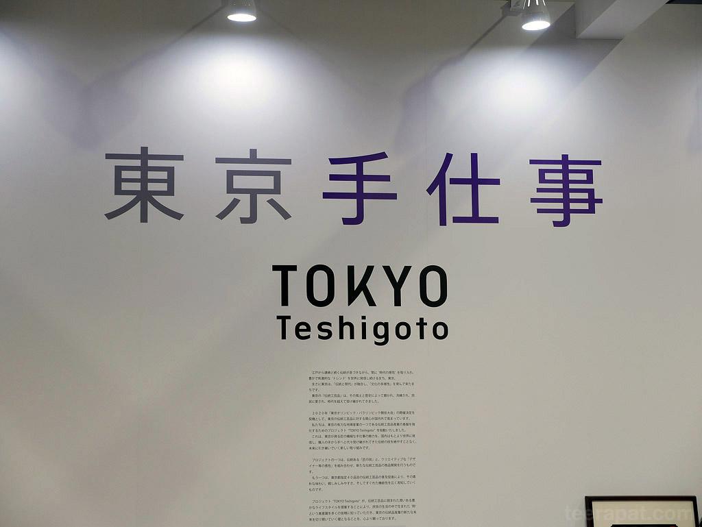 บุธของ Tokyo Teshigoto