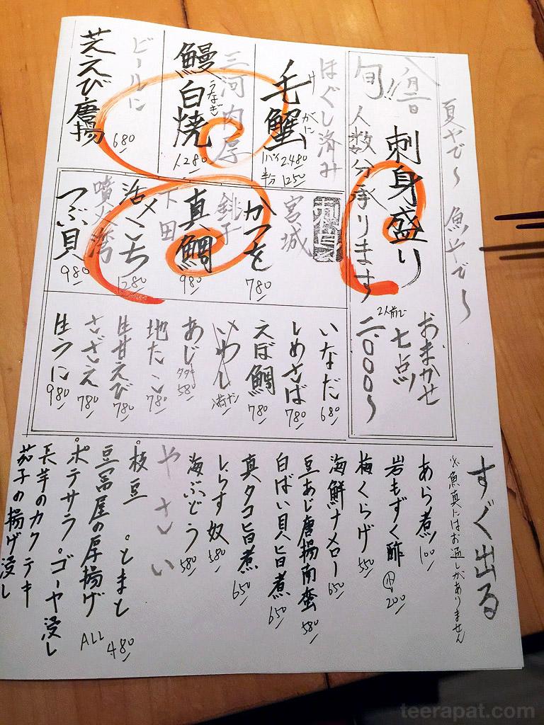 JapAug15i_25