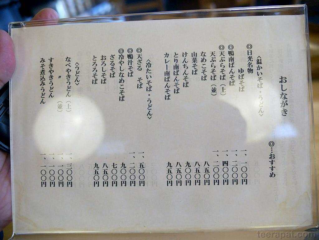 JapOct15_291
