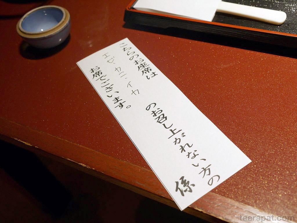 JapOct15_362
